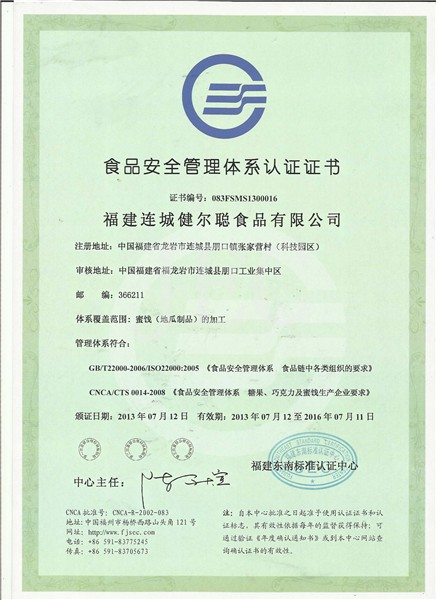 ISO 22000 CNCA CTS