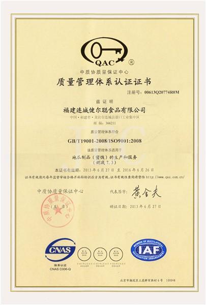 ISO9001 QAC  IAF